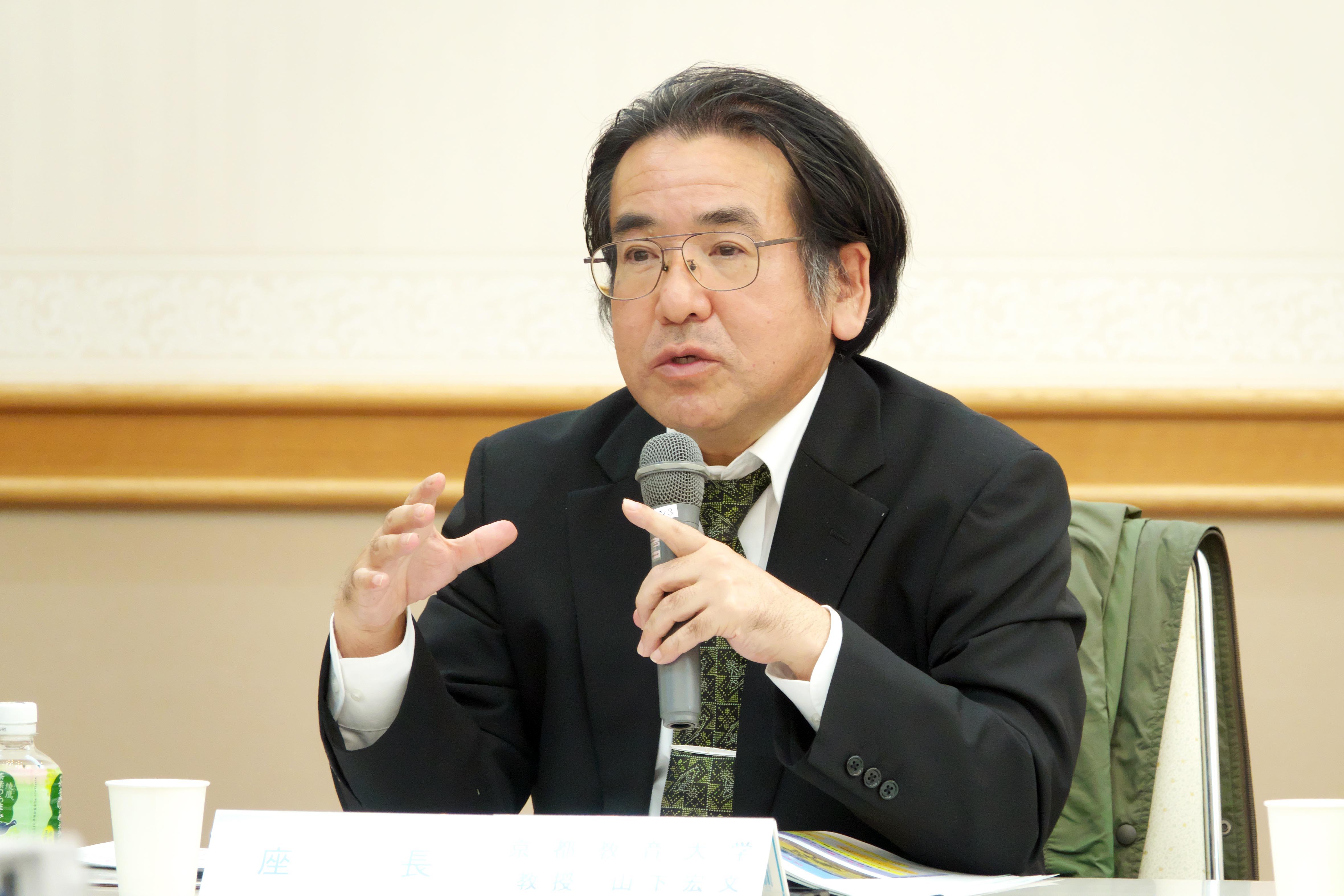 京都教育大学 教授 山下 宏文 氏
